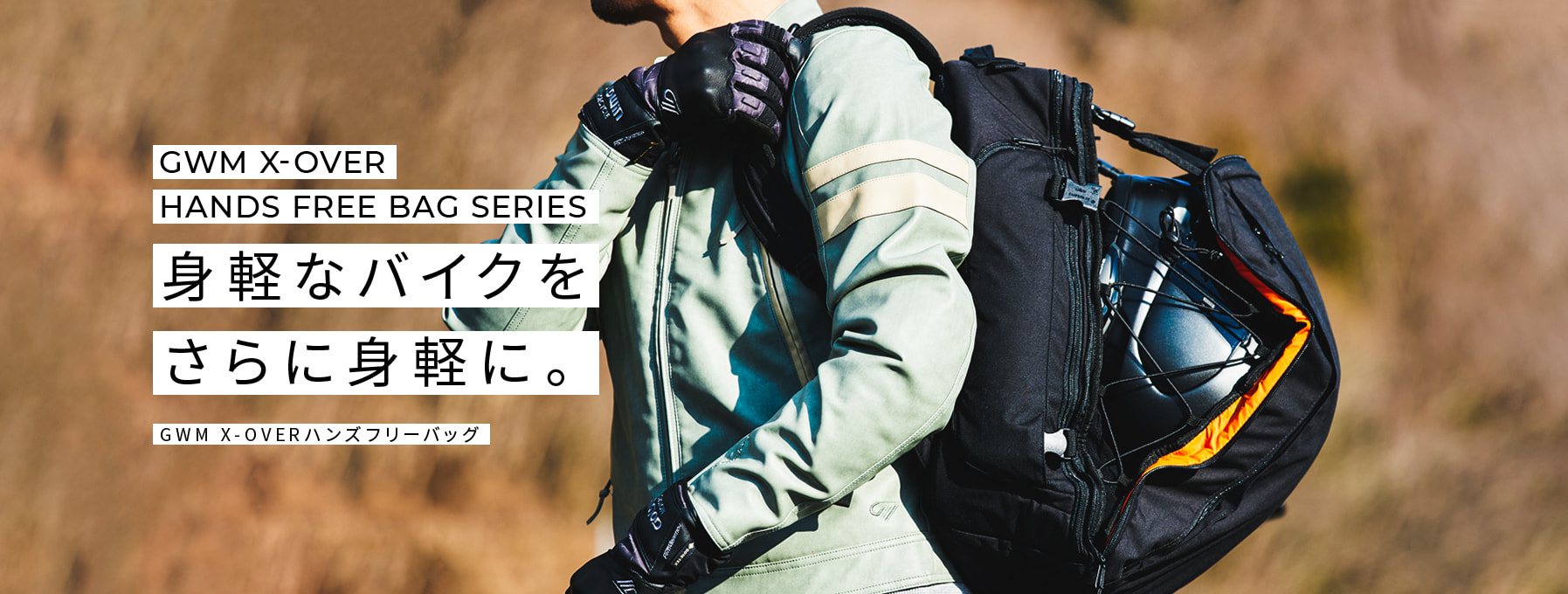 GWM x-overhands free bag series身軽なバイクをさらに身軽に。GWM X-OVERハンズフリーバッグ