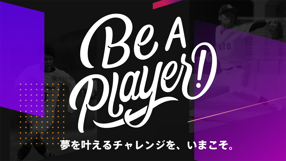 Be a Player! PROJECT」